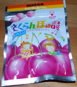 japansk_godteri_06